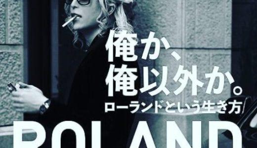 ローランドの本名は松尾風雅!帝京高校時代の画像がヤバイ!