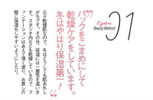 fukadakyoko-suppin