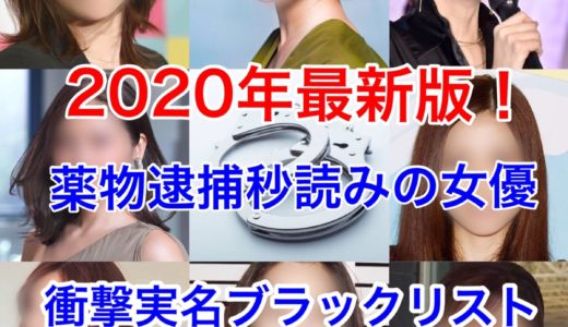 2020年最新版!薬物逮捕秒読みの女優、衝撃実名ブラックリスト!
