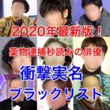 2020年最新版!薬物逮捕秒読みの俳優、衝撃実名ブラックリスト!