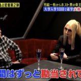ローランドの父親・松尾洋一は凄腕ギタリスト兼会社社長!勘当された過去も。